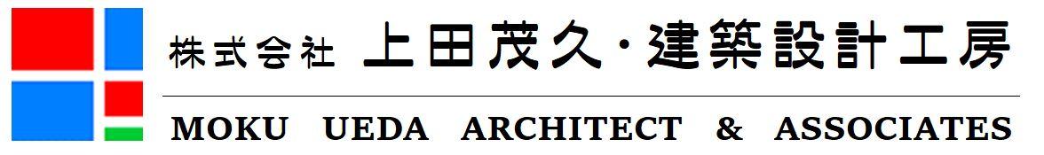 上田茂久・建築設計工房